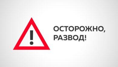 Photo of Пенсионный фонд предупреждает об очередном мошенничестве