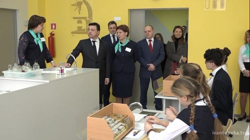 Губернатор на открытии новой школы в Ивантеевке