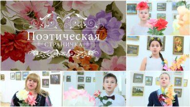 Photo of Поэтическая страничка. Стихи Ж.Зудрагс к 8 марта