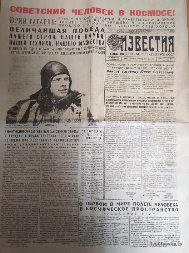 Газета Известия от 12 апреля 1961 г.  001