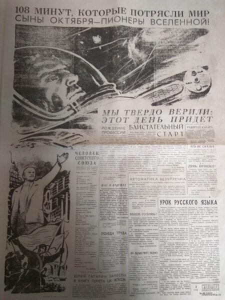 Газета Известия от 12 апреля 1961 г.  003