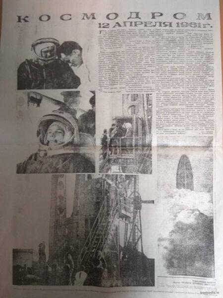 Газета Известия от 12 апреля 1961 г.  004