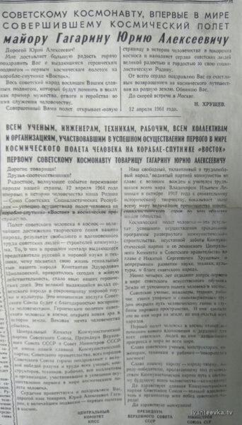 Газета Известия от 12 апреля 1961 г.  005