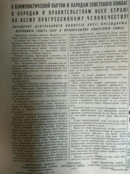 Газета Известия от 12 апреля 1961 г.  006