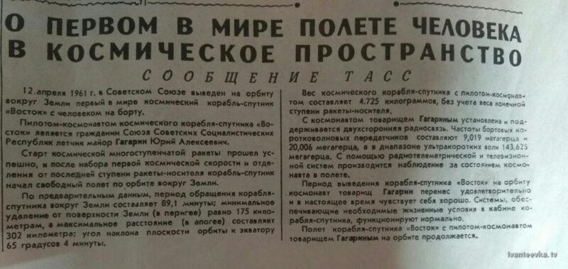 Газета Известия от 12 апреля 1961 г.  007