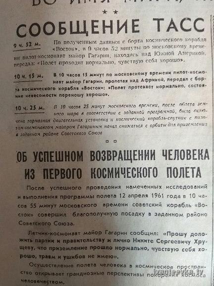 Газета Известия от 12 апреля 1961 г.  008