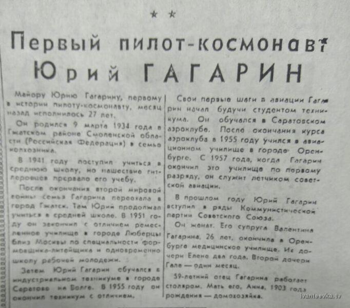 Газета Известия от 12 апреля 1961 г.  009