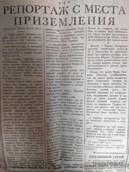 Газета Известия от 12 апреля 1961 г.  010