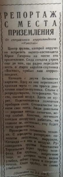 Газета Известия от 12 апреля 1961 г.  011