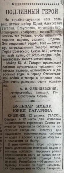 Газета Известия от 12 апреля 1961 г.  012