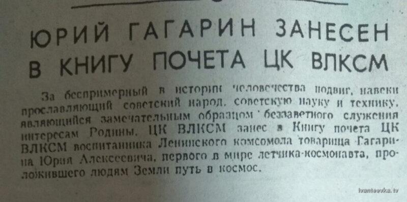 Газета Известия от 12 апреля 1961 г.  013