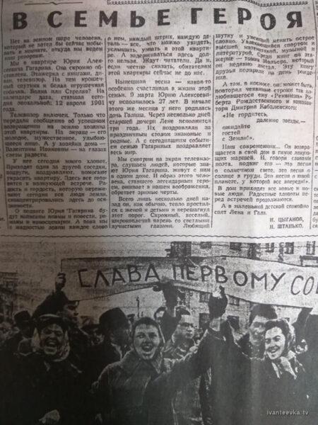 Газета Известия от 12 апреля 1961 г.  014