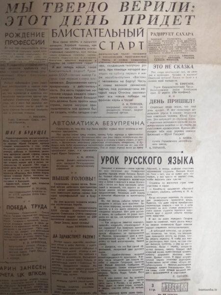 Газета Известия от 12 апреля 1961 г.  015