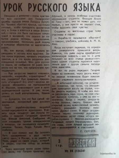 Газета Известия от 12 апреля 1961 г.  016