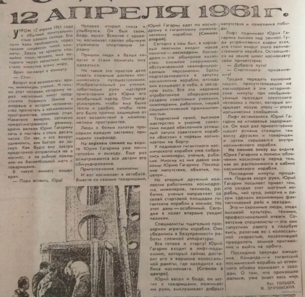 Газета Известия от 12 апреля 1961 г.  017