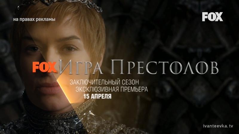Игра престолов. Смотреть премьеру сериала можно в Иватеевских кабельных сетях