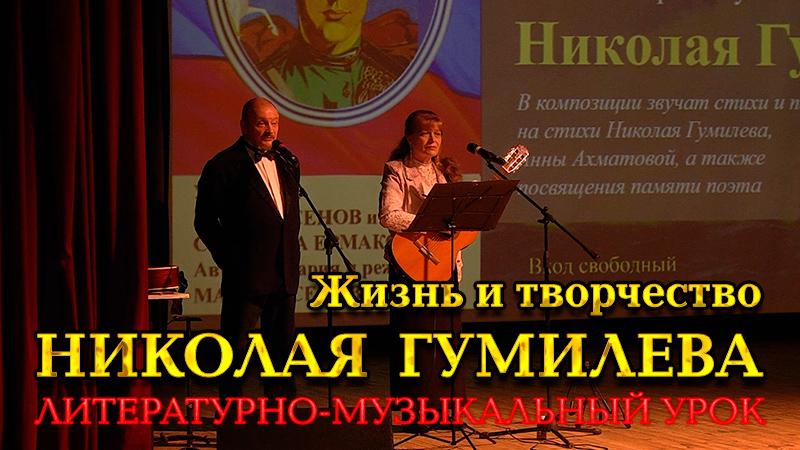 Литературно-музыкальный урок о Николае Гумилеве (запись концерта)