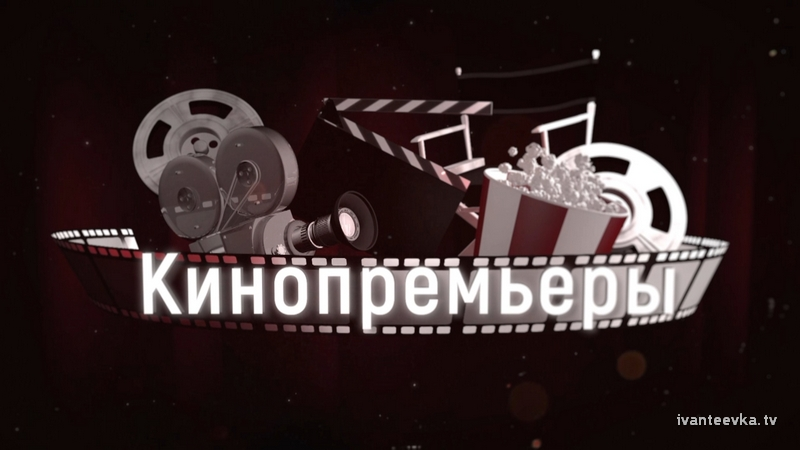 Кинопремьеры с 4 апреля