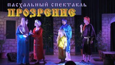 Photo of Пасхальный спектакль «Прозрение»