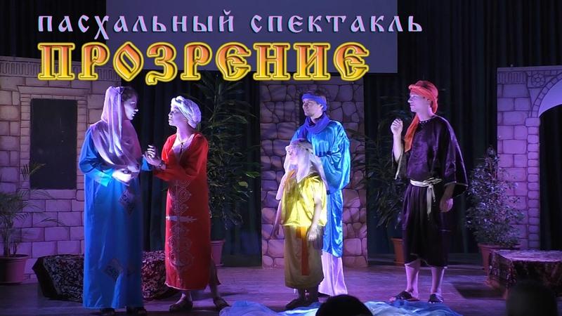 Пасхальный спектакль «Прозрение»