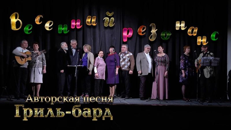 Запись концерта клуба Гриль-бард от 19.04.19