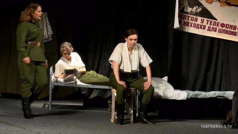 Ивантеевский театр представил спектакль «Это, девушки, война!»