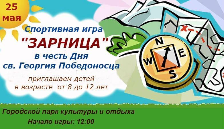 Спортивная игра Зарница 25 мая