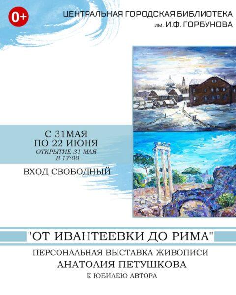 Выставка Петушкова 31 мая