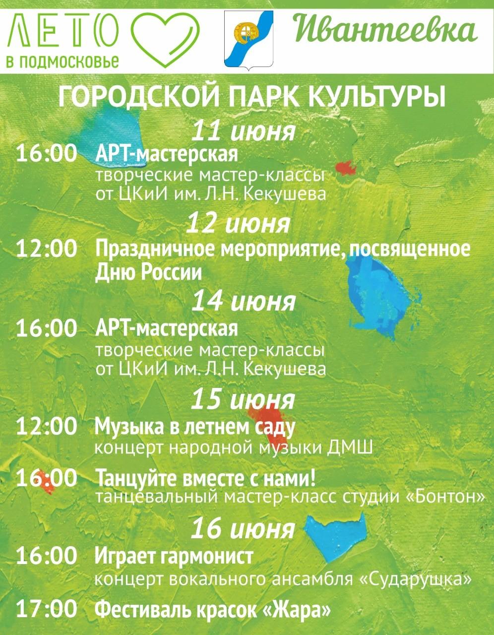 Афиша Ивантеевки с 11 по 16 июня