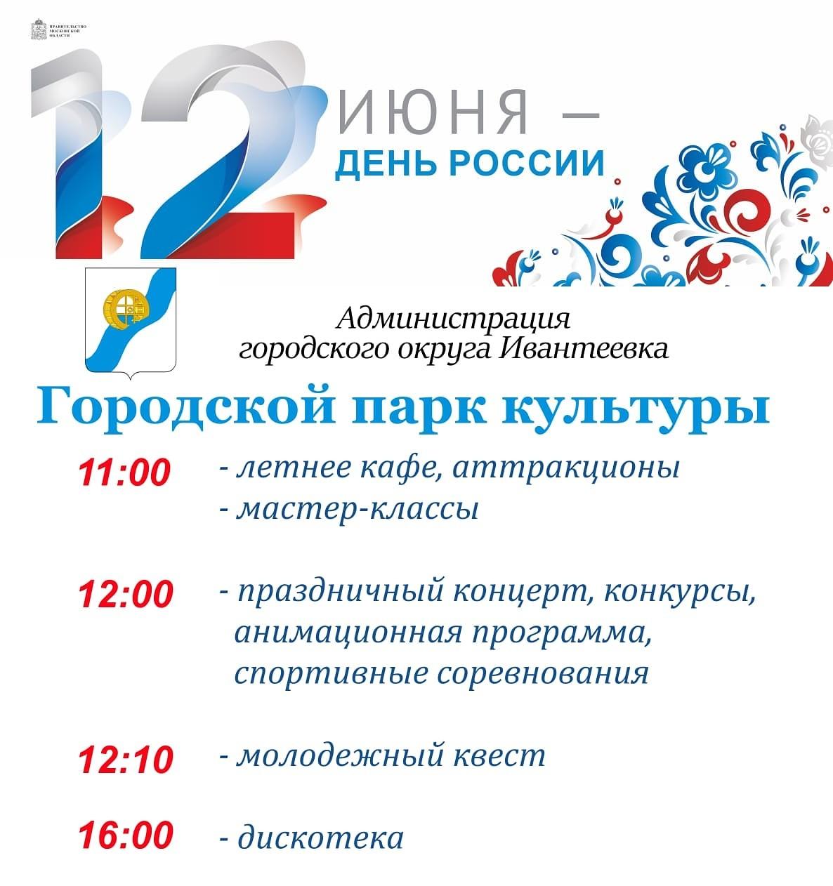Программа мероприятий 12 июня