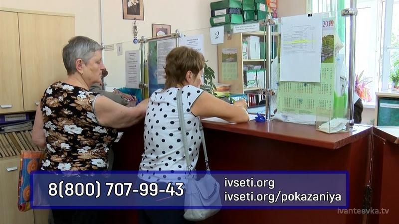 Дополнительный бесплатный телефон МУП «Ивантеевские электросети»