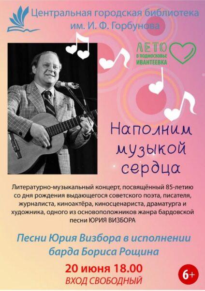 Афиша концерт 20619