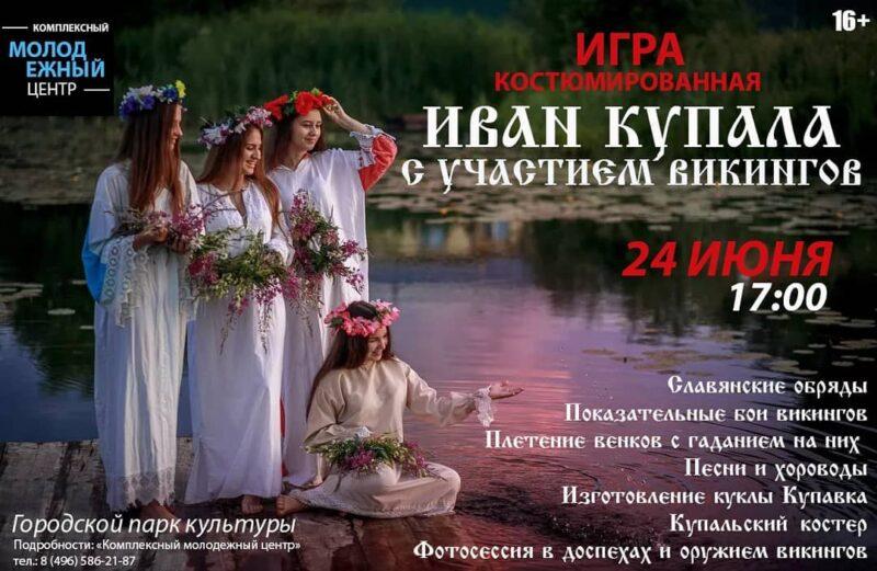 Иван Купала 24 июня афиша