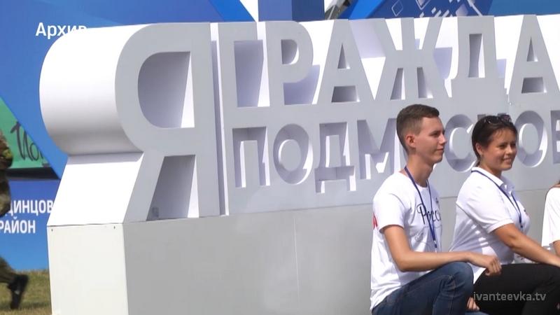 «Я — гражданин Подмосковья». Особенности форума 2019