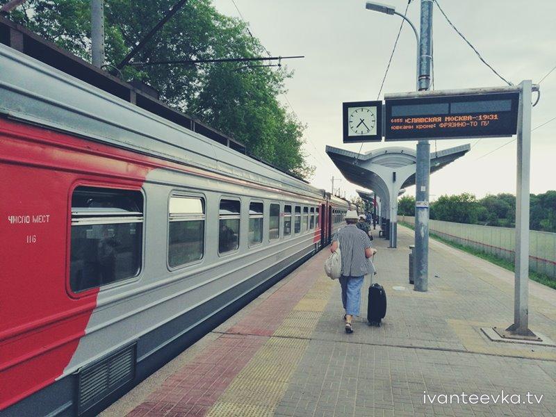 Электричка Фрязино Ивантеевка Москва