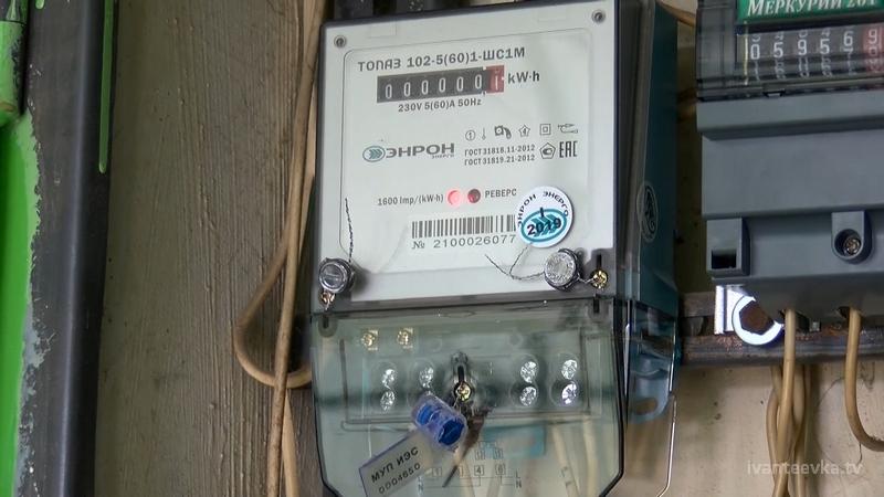 Электричество по старым счетчикам с мая стало дороже