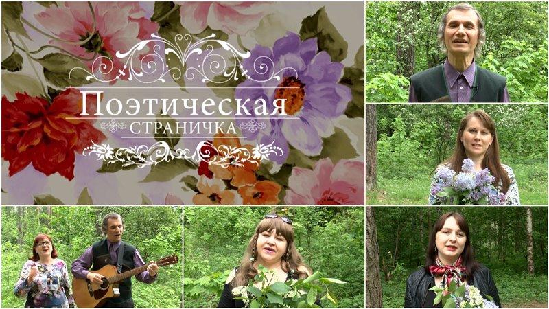 Поэтическая страничка. Ивантеевские поэты про весну и любовь