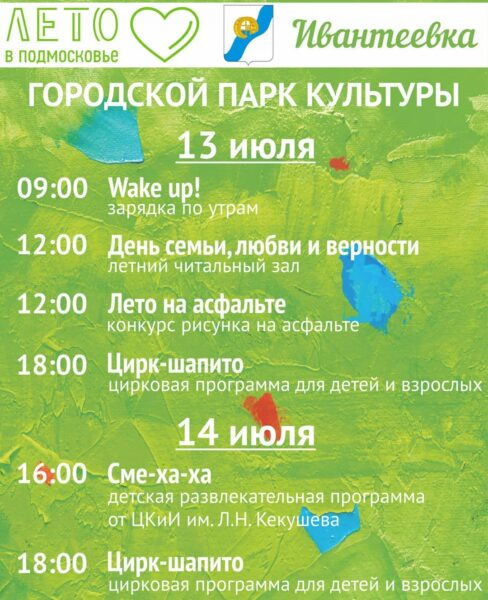 Афиша 13 14 июля Ивантеевка