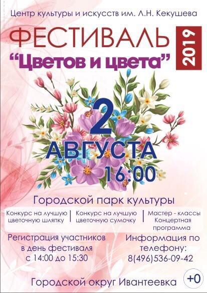 Фестиваль цветов и цвета 2019