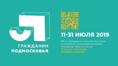 Я гражданин Подмосковья форум 2019