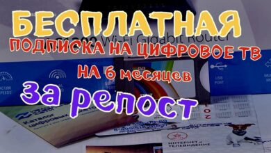 Photo of Полугодовая подписка на цифровые каналы за репост!