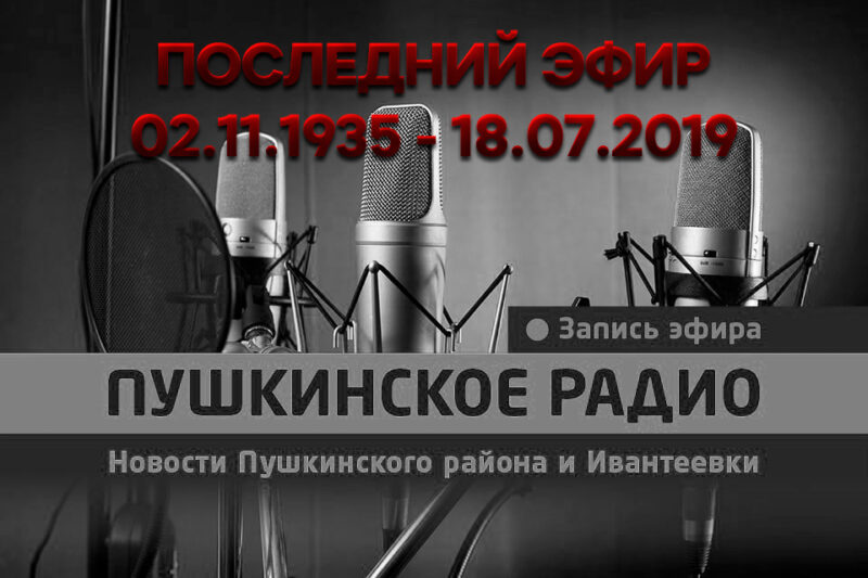 Пушкинское радио последний эфир