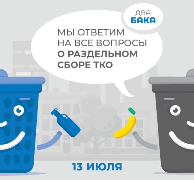 Раъясненеия по тарифам и вывозу мусора