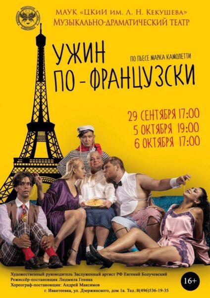 Афиша театр Ужин по французски