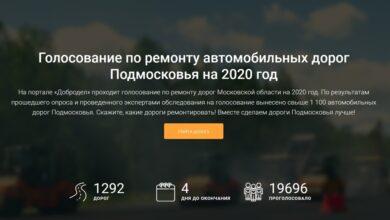 Photo of На портале «Добродел» завершается голосование по ремонту дорог