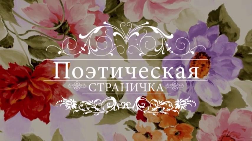 Поэтическая страница 00 00 04