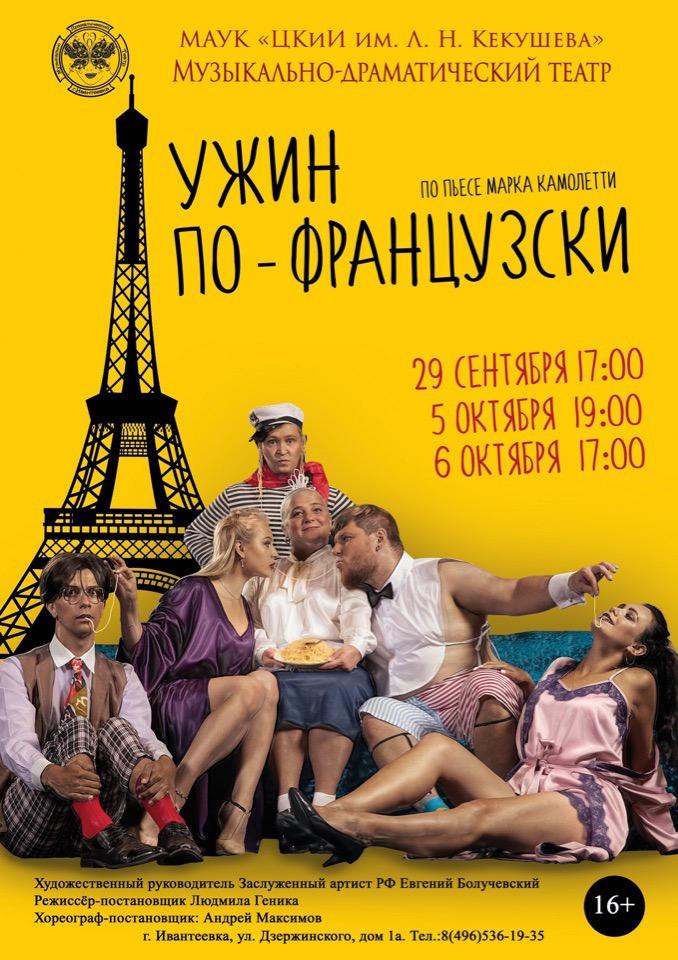 Премьера театра