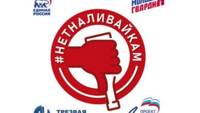 Photo of Акция против «наливаек»