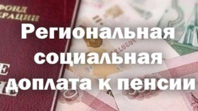 Photo of Какие документы необходимы ивантеевцу чтобы оформить региональную доплату к пенсии?