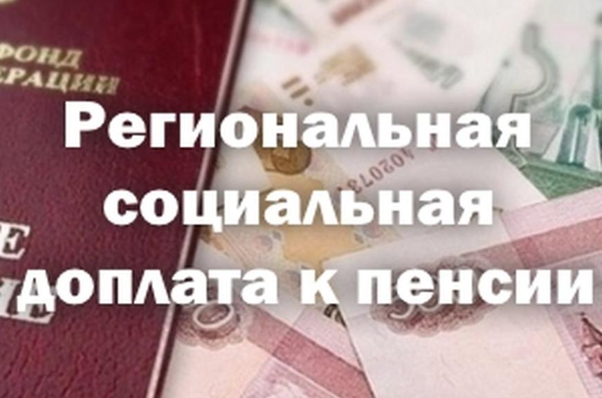 5015 Региональная доплата к пенсии